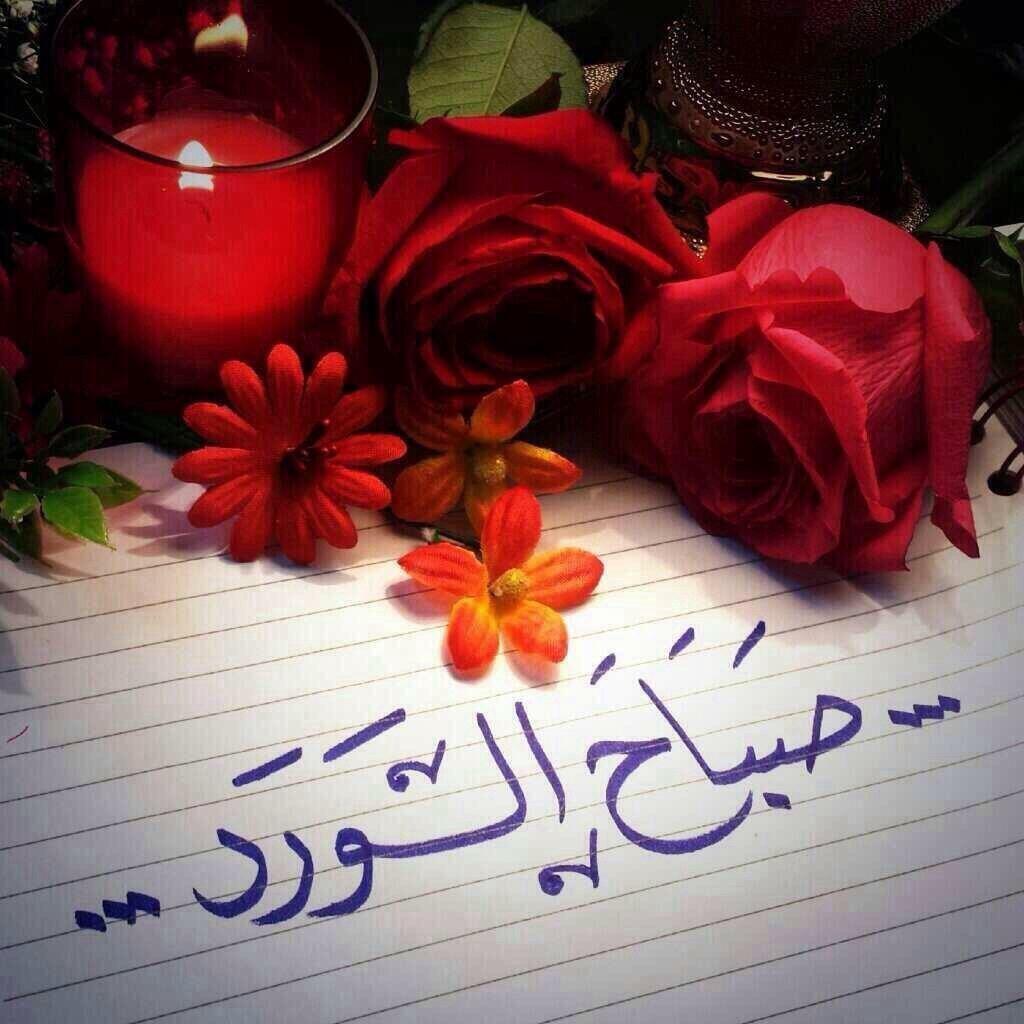 صورة احلى كلام صباح الخير للجميع , شاهد اجمل كلام عن الصباح الخير