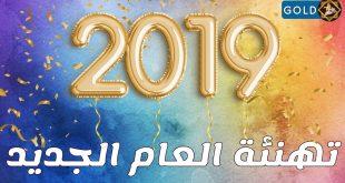 العام الجديد 2020 , شاهد اجمل صور لعام 2020
