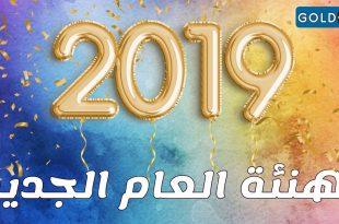 صور العام الجديد 2019 , شاهد اجمل صور لعام 2019