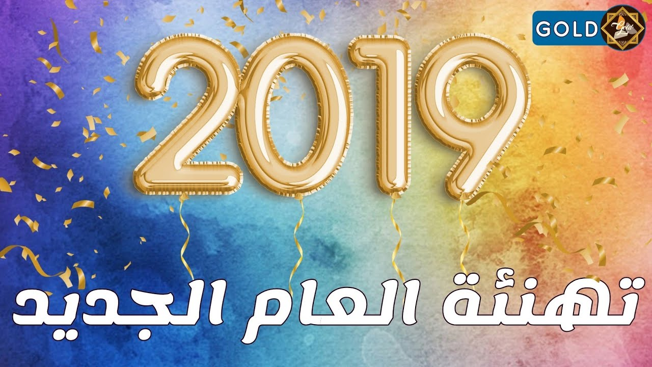 صورة العام الجديد 2019 , شاهد اجمل صور لعام 2019