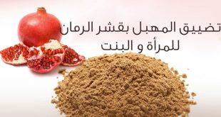 صور وصفات طبيعية مغربية لتضييق المهبل , تعرف على اجمل وصفات لتضييق المهبل