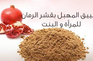 صورة وصفات طبيعية مغربية لتضييق المهبل , تعرف على اجمل وصفات لتضييق المهبل