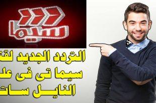 صورة تردد قناة سيما , تعرف على تردد الجديد لاجمل قناة افلام على الشاشة