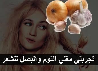 صورة مغلي البصل والثوم للشعر , فوائد مغلي البصل للشعر الناشف