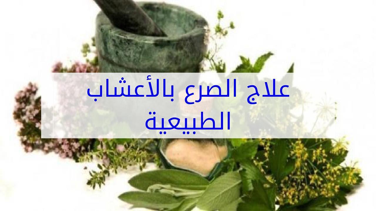 صور افضل علاج للصرع بالاعشاب , اعشاب مميزة للتخلص من الصرع