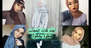 صورة طرق لبس الحجاب , افضل طرق لف للحجاب 2019