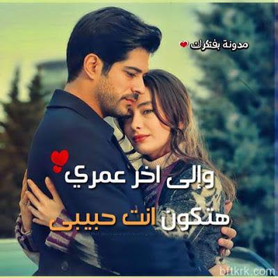 صورة رسائل حب من القلب , افضل صور حب رومانسيه رائعه