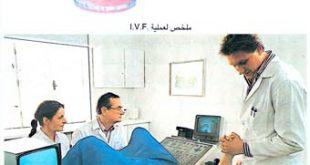 صورة كيف تتم عملية اطفال الانابيب , شرح لعملية اطفال الانابيب الشهيره