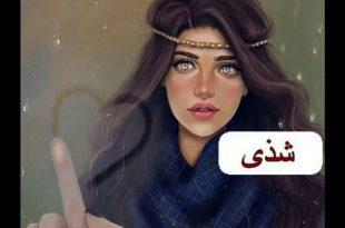 صورة احلى اسم بنت , اسم بنت حديث و مميز