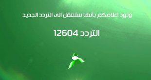 صور تردد قناة العهد , بالصور تردد قناة العهد 2019