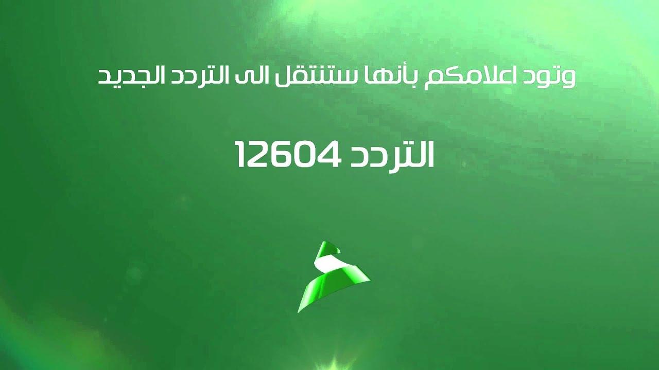 صورة تردد قناة العهد , بالصور تردد قناة العهد 2019