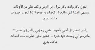 صور كلمات ماعاد بدري , اغني محمد عبده ما عاد بدري