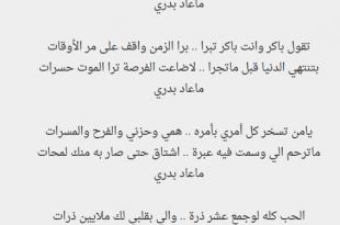 صورة كلمات ماعاد بدري , اغني محمد عبده ما عاد بدري
