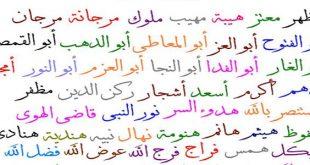 اسماء عربية نادرة , صور اسماء رائعه و حلوه