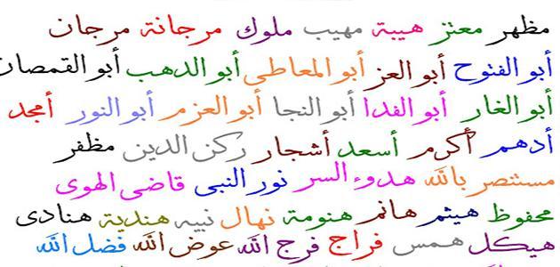 صورة اسماء عربية نادرة , صور اسماء رائعه و حلوه