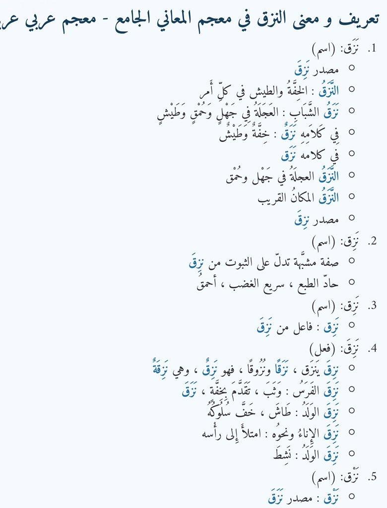صور معنى كلمة نزق , ماذا تعني نزق في اللغه العربيه