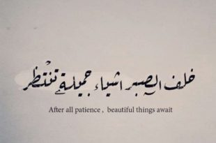 صورة معنى الصبر بالانجليزي , معاني كلمات انجلش مميزة