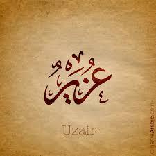 صورة هل عزير نبي ام رجل صالح , قصة عزيز في الدين الاسلامي