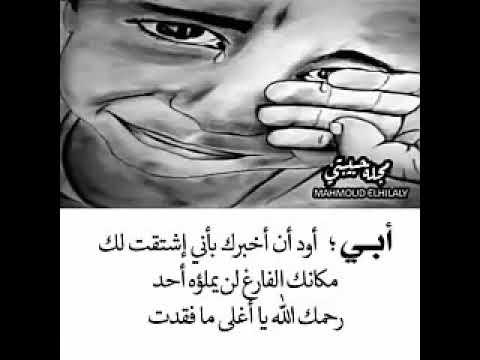 ابيات شعر عن الاب المتوفي اقوي الاشعار الحزينة للاب المتوفي حركات