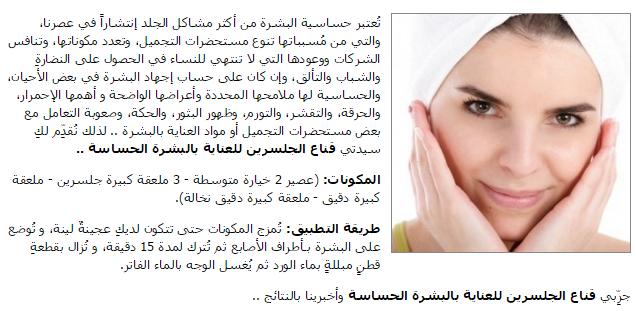 صورة كيفية تبييض البشرة , وصفة مغربيه مذهله لتبيض الوجه و الجسم