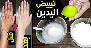 صورة ماسك تفتيح اليدين , اقوي ماسك للتفتيح و التبيض لليد