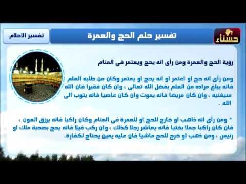 صورة في المنام عمرة , تفسير حلم العمرة