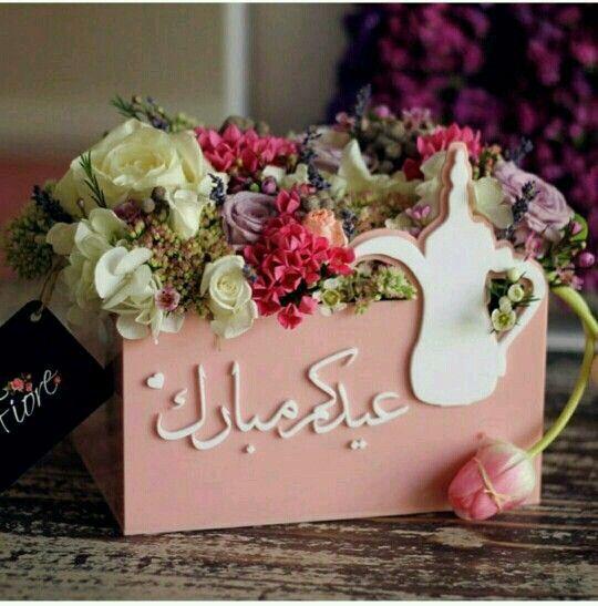 صورة رسائل العيد قصيرة , خلفيات رائعه عن العيد