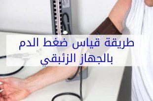 صور طريقة قياس الضغط بالجهاز الزئبقي , كيف اقيس الضغط بسهوله