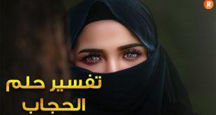 صور ما معنى الحجاب في المنام , تفسير رؤية الحجاب في الحلم