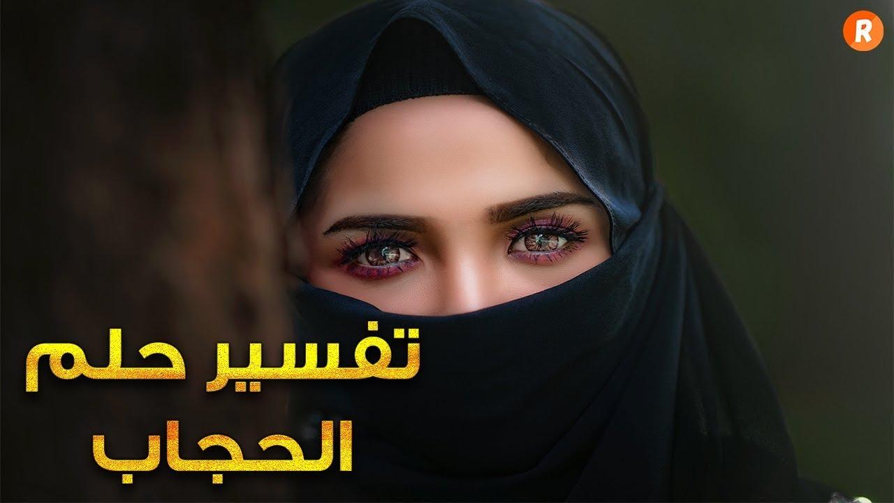 صورة ما معنى الحجاب في المنام , تفسير رؤية الحجاب في الحلم