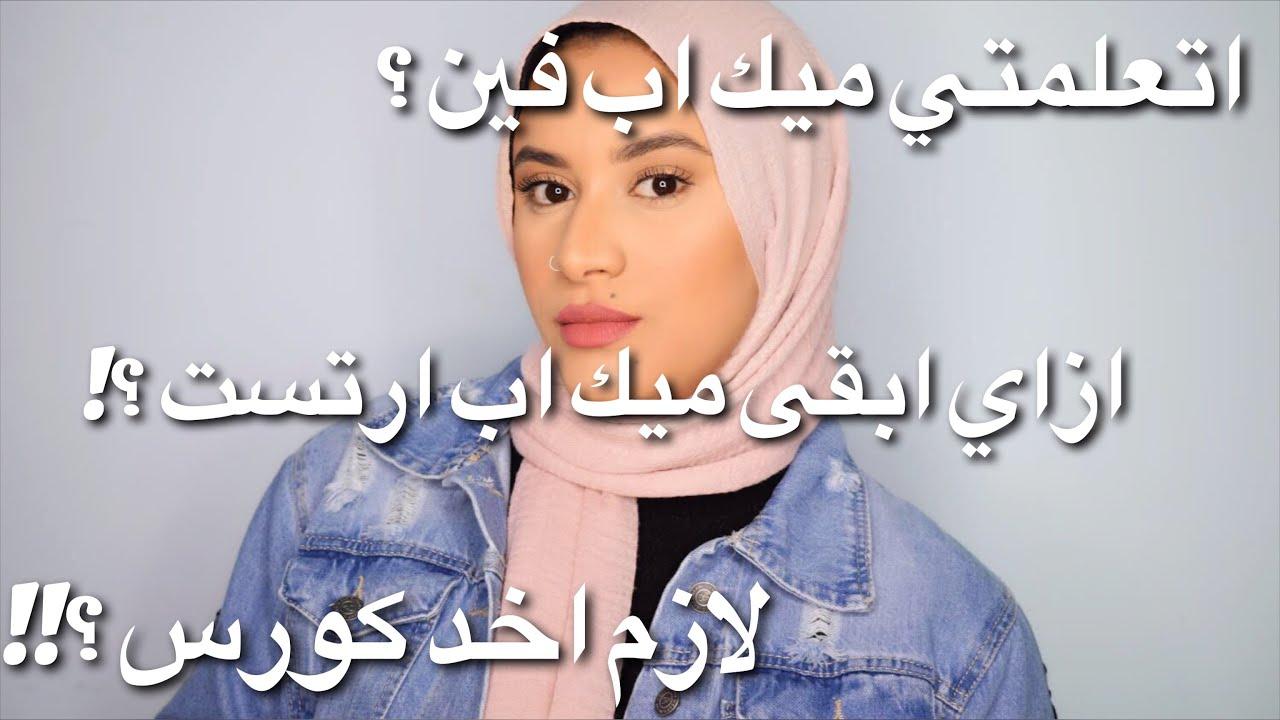 صور كورسات ميك اب , افضل كورس ميك اب في مصر
