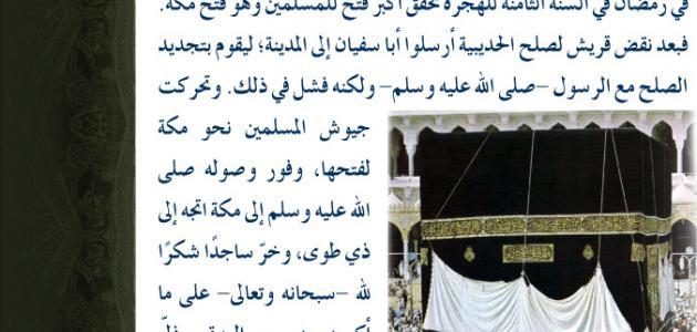 صورة متى فتحت مكة , كل ما يخص مكة المكرمة