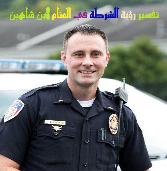 صورة تفسير حلم الشرطه تقبض علي , معني رؤية الشرطة في الحلم