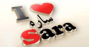 اجمل الصور لاسم سارة , تصاميم رائعه لاسم ساره