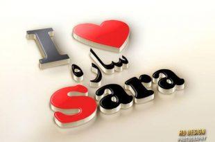 صور اجمل الصور لاسم سارة , تصاميم رائعه لاسم ساره