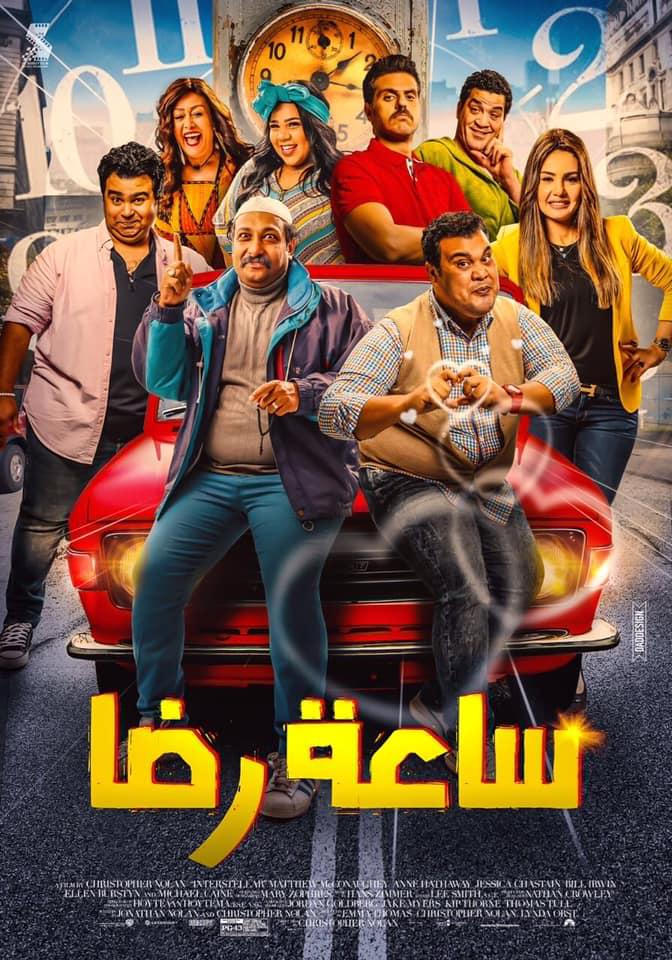 افلام 2020 كوميدي عربي