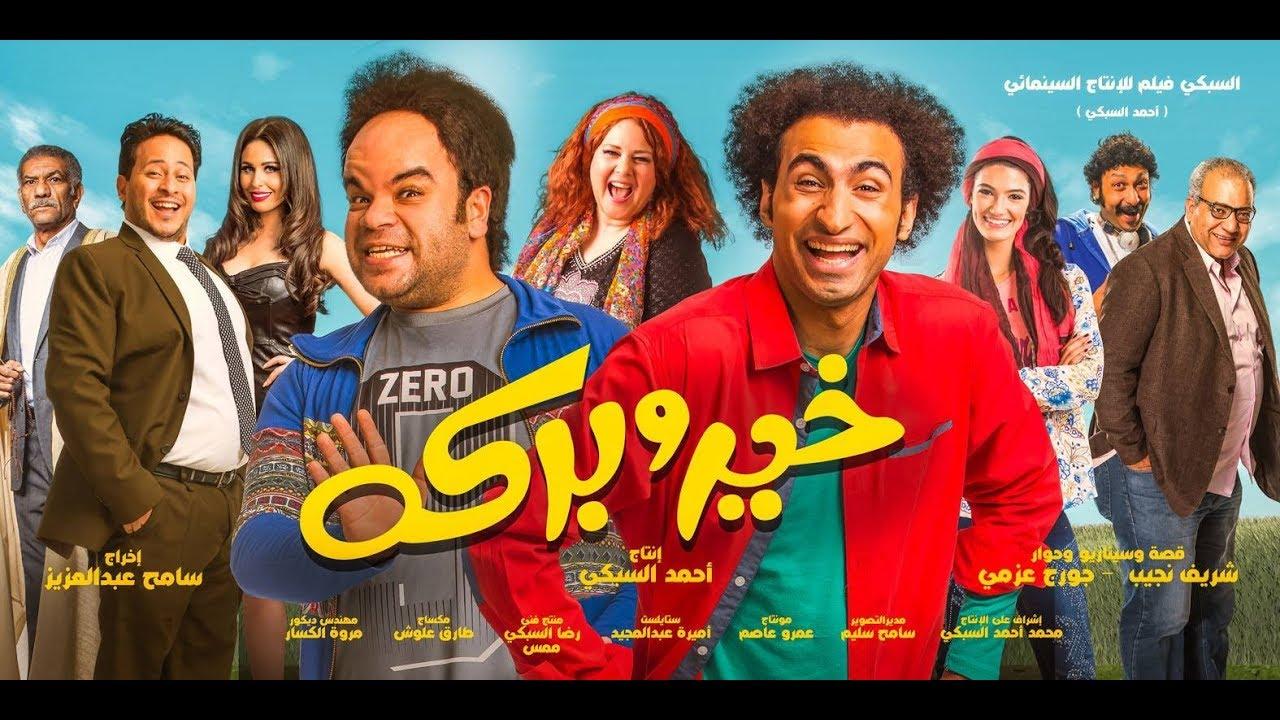 افلا م ضحك احدث الافلام المصريه المضحكة في الاسواق حركات