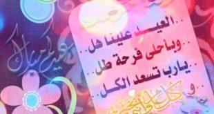 صورة عبارة عن العيد , كيف يكون العيد عند المسلم تعرف