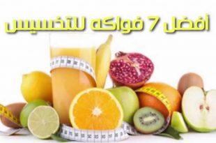 صور فواكه تساعد على انقاص الوزن , فواكه مفيده للجسم و تساعد على انقاص الوزن
