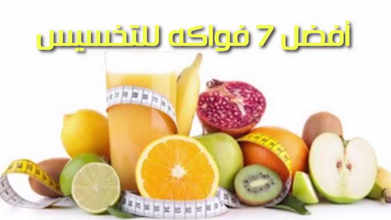صورة فواكه تساعد على انقاص الوزن , فواكه مفيده للجسم و تساعد على انقاص الوزن