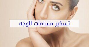 صورة لتسكير مسامات الوجه , طرق مميزه و جديده لتسكير مسامات الوجه