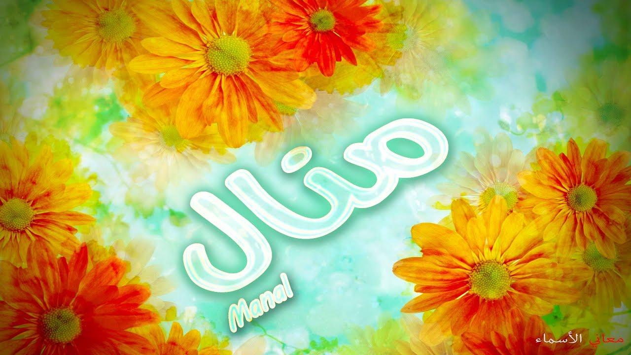 صورة معنى اسم منال , تعرف على معني اسم منال