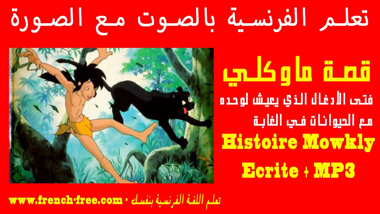 صورة قصة حيوانات بالفرنسية , قصصة مفيده الانسان تعرف عن الحيوانات