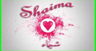 صورة اسماء دلع شيماء , اسم على الموضة للبنات