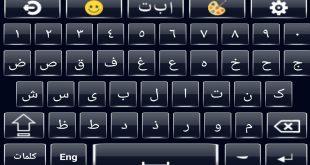 صورة تشكيل الحروف العربية على لوحة المفاتيح , اذكة لوحة مفاتيح على الهاتف