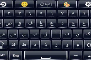 صور تشكيل الحروف العربية على لوحة المفاتيح , اذكة لوحة مفاتيح على الهاتف