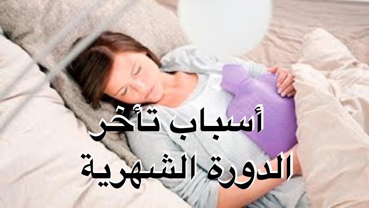 صورة تاخر الدورة الشهرية عند البنات عن موعدها , تعب البنات من الدورة