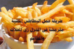 صورة طريقة عمل بطاطس ماكدونالدز , البطاطس ذوا طعم خطير