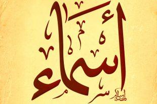 صورة صور مكتوب عليها اسم اسماء , تشكيلة صور اسم اسماء