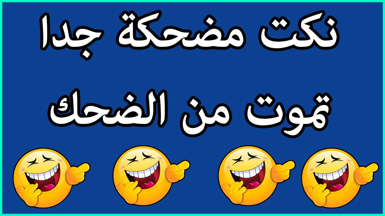 صورة نكت تموت ضحك عراقية , عاوز تضحك اتفضل معانا تموت ضحك